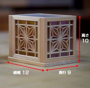 組子細工の和モダンランプ:寸法